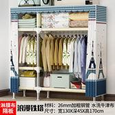 衣櫃 衣櫃簡易布衣櫃鋼管加粗加固加厚衣櫃簡約現代經濟型收納塑料衣櫥 T