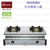 【PK廚浴生活館】 高雄櫻花牌 G6320KS  全白鐵嵌入爐 G6320 瓦斯爐 實體店面 可刷卡