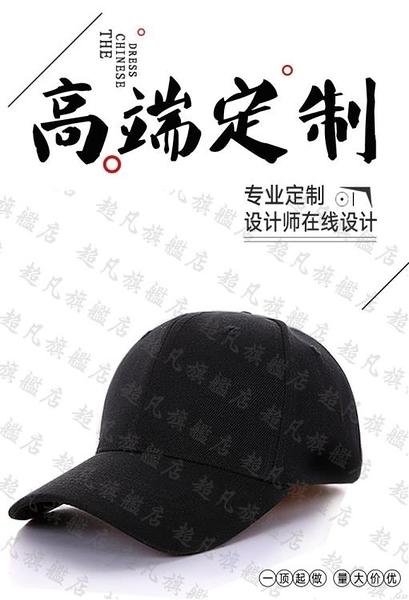 鴨舌帽 定制帽子刺繡logo印字訂做男女棒球帽夏遮陽兒童廣告帽定做