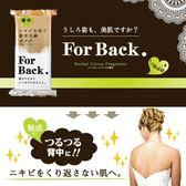 日本 PELICAN沛麗康 背部專用潔膚石鹼潔膚皂 135g【Miss.Sugar】【J4004258】