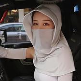防曬披肩 夏天防曬護頸披肩一體女士薄款騎車防塵透氣連帽圍脖遮臉面罩