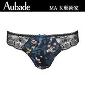 Aubade-女藝術家S-XL印花蕾絲三角褲(藍黑)MA