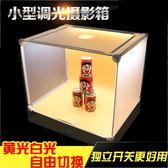 LED小型攝影棚 拍照補光攝影箱器材攝影燈套裝45CM靜物柔光箱HL【快速出貨】
