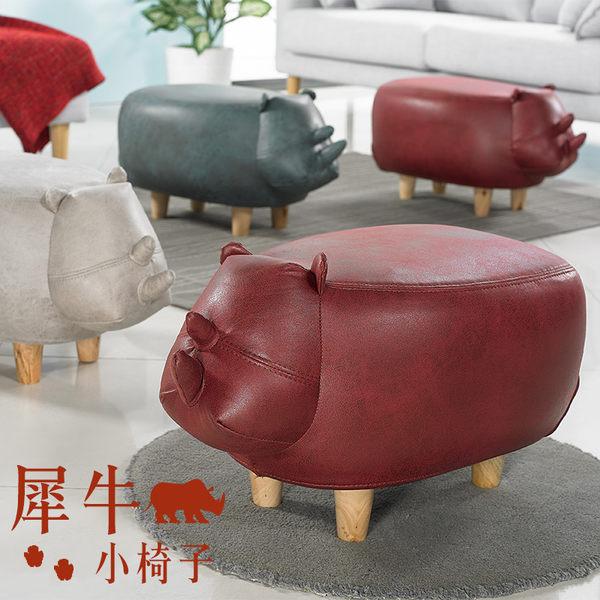 【IKHOUSE】犀牛小椅子-造型凳-動物小椅子(預購)