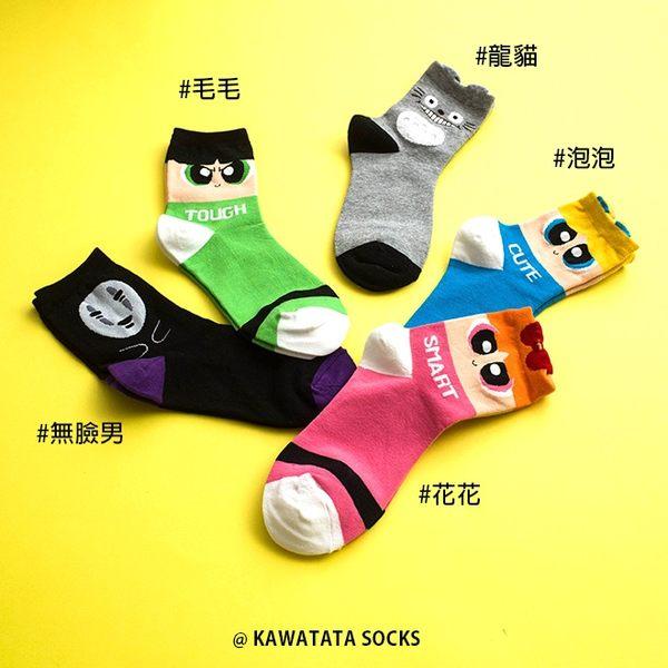 韓國宮崎小女警短襪/5色【558083018】