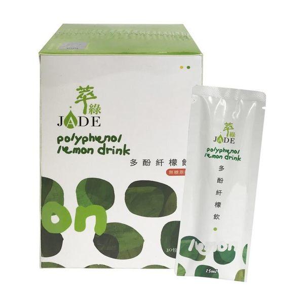 萃綠檸檬多酚䊹檬飲(無糖原味) 30包