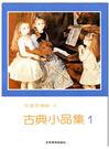 鋼琴譜 P169.古典小品集【1】--兒...