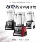 Vitamix A2500i 超跑級調理機|10年保固