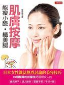 (二手書)肌膚按摩  能瘦小臉.纖美腿