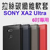 【碳纖維】SONY XA2 Ultra H4233 6吋 防震防摔 拉絲碳纖維軟套/保護套/背蓋/全包覆/TPU