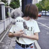 狗狗親子裝春夏 小型犬t恤泰迪衣服寵物潮牌純棉透氣法斗情侶裝貓 父親節特惠下殺
