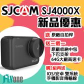 (現貨到-送多種好禮)FLYone SJCAM SJ4000X 4K WIFI觸控式 全機防水型 運動攝影/行車記錄器