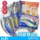 ✦免運費✦【台北魚市】春節海鮮禮盒(A組...