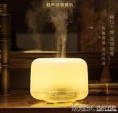 加濕器 空氣加濕器家用靜音臥室燈夜辦公室香薰加濕器小型迷你桌面香薰機 JD 玩趣3C