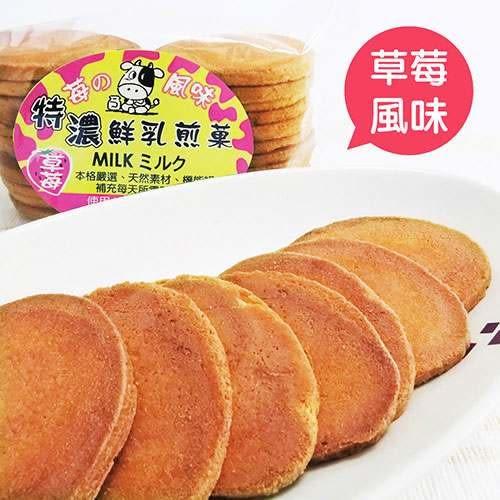 【嘉冠喜】鮮乳煎菓-草莓風味x5包