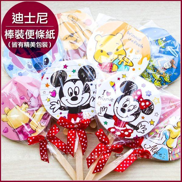💖迪士尼棒裝便條紙(多款可挑)--實用婚禮小物 米奇米妮 愛麗絲 史迪奇 小熊維尼 玩具總動員