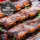 美國Choice帶骨牛小排(300g±5%/約3片/包)(食肉鮮生)