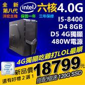 3D遊戲4G獨顯【18799元】最新第八代INTEL I5-8400六核8G極速主機吃雞LOL模擬器多開天堂M傳說可刷卡