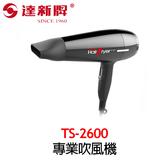 【達新牌】專業吹風機 TS-2600