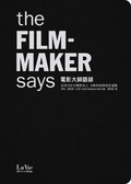 (二手書)電影大師語錄:全球121位電影名人,148則經典格言選集