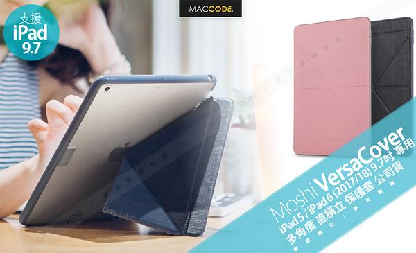 Moshi VersaCover iPad 5 (2017) / iPad 6 (2018) 9.7吋 多角度 直橫立 保護套 公司貨