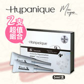 【Miss.Sugar】Hypanique涵沛 瞬效淡紋霜(5ml/支) X 2【H100175】
