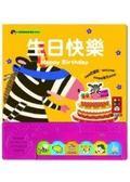 書立得-小蘋果趣味歡唱童謠繪本:生日快樂