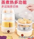 煮蛋器 蒸蛋器煮蛋器自動斷電迷你多功能家用小型煮雞蛋羹早餐機神器1人 快速出貨