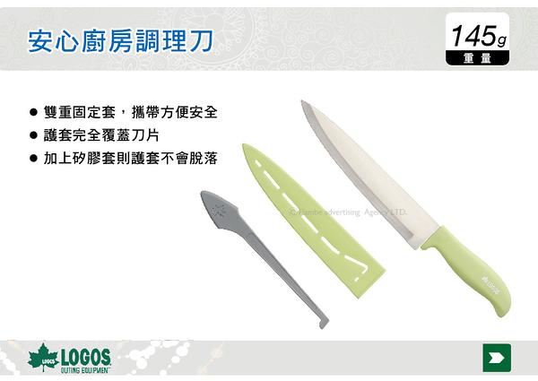|MyRack|| 日本LOGOS 安心廚房調理刀 戶外料理 菜刀 水果刀 No.81428000