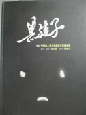 【書寶二手書T5/少年童書_ZCZ】黑孩子_潘晌仁