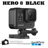GOPRO HERO8 HERO 8 BLACK 台閩公司貨 4K 運動攝影機 運動相機 防水攝影機 2/29前加贈原電