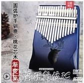 拇指琴 拇指琴卡林巴琴17音初學者手指鋼琴kalimba手指琴卡靈巴琴樂器 爾碩