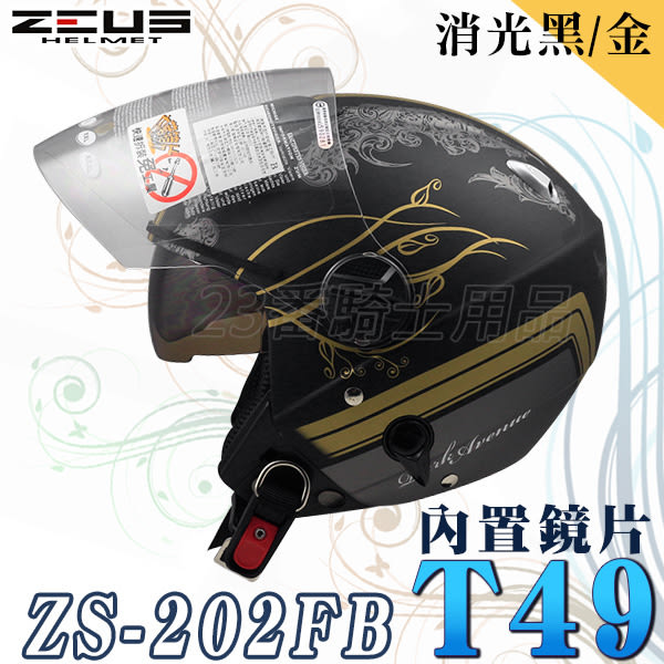 【 ZEUS ZS 202FB T49 內襯全可拆洗 瑞獅 安全帽 消光黑】雙層鏡片、免運費