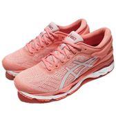 【六折特賣】Asics 慢跑鞋 Gel-Kayano 24 粉紅 白 運動鞋 女鞋 輕量穩定 粉粉DER【PUMP306】 T799N-1701