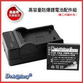 電池王Panasonic DMW-BCJ13 ( FOR LX5 D-LUX5 D-LUX 5專用 ) 高容鋰電池+快速充電器 ☆特價免運☆
