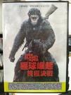 挖寶二手片-C10-008-正版DVD-電影【猩球崛起:終極決戰】-安迪席克斯 伍迪哈里遜 史提夫贊(直購價