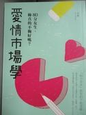 【書寶二手書T8/兩性關係_LGC】愛情市場學_老僑.張國洋