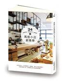 (二手書)風格小店創業學:24位設計人、生活風格者、插畫家,將自己喜歡的物件,以創..