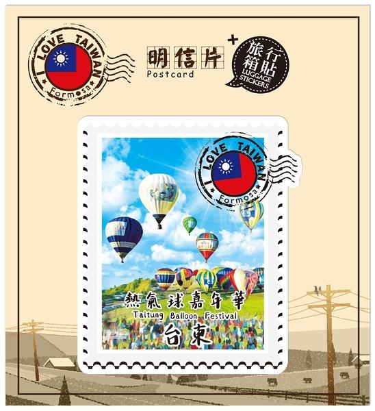 【名信片+旅行箱貼紙】台東熱氣球嘉年華 # 壁貼 防水貼紙 汽機車貼紙 6.6cm x 7.6cm