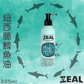 ZEAL真致[寵物營養品,紐西蘭鱈魚油,225ml]