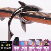 調音器 吉他變調夾 電吉他專用尤克里里變音壓弦可愛個性鯊魚調音器T
