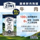 【毛麻吉寵物舖】ZiwiPeak巔峰 92%鮮肉無穀狗主食罐-牛肉(390g) 無穀罐頭