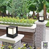 太陽能柱頭燈圍墻燈戶外防水LED大門柱子花園別墅室外景觀庭院燈 igo小宅女免運