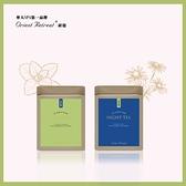 【Orient Retreat登琪爾】養氣日茶+平心夜茶 (2g*14包/罐) 共2罐