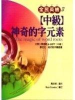 二手書博民逛書店 《全民英檢[中級]神奇的字元素(附CD,CD-ROM)》 R2Y ISBN:9579009546│高如峰