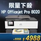 【限量下殺20台】HP OfficeJe...
