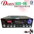 (AVX-9N)Dayen迷你小型擴大機‥可USB/SD卡 營業場所學校教室.會議