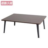 樂嫚妮 2入折疊和室茶几邊矮桌-淺胡桃木色 寬-80cm淺胡桃木