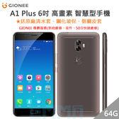 【全新空機價】G-Plus GIONEE 金立 A1 Plus 4G/64G 6吋 指紋 雙卡 超強自拍 智慧型手機~送原廠皮套+鋼保