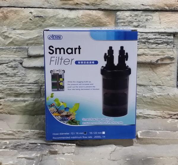 【西高地水族坊】ISTA伊士達 智慧型過濾桶 12/16mm 前置過濾桶(附濾材)無動力